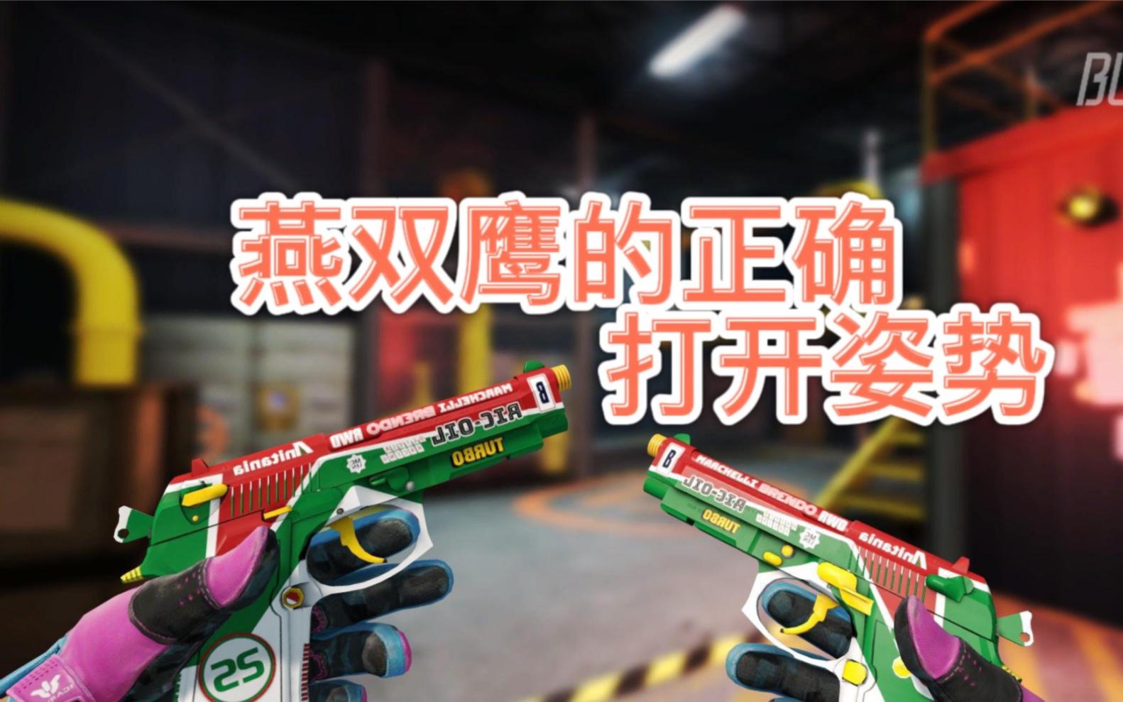 【CSGO】双 枪 老 太 婆 ,你会玩双枪吗?
