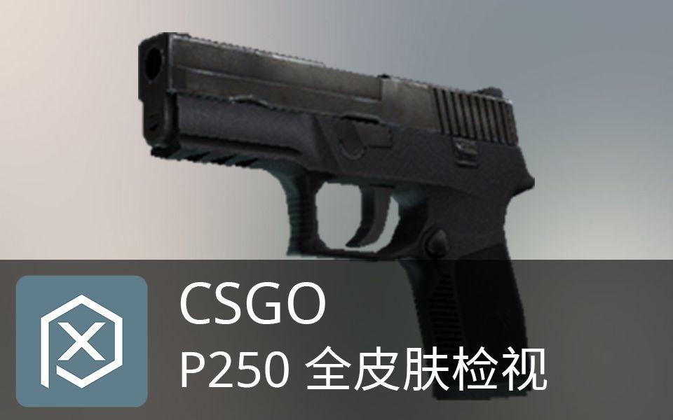 CSGO P250 全皮肤检视_哔哩哔哩(゜-゜)つロ干杯~-bilibili