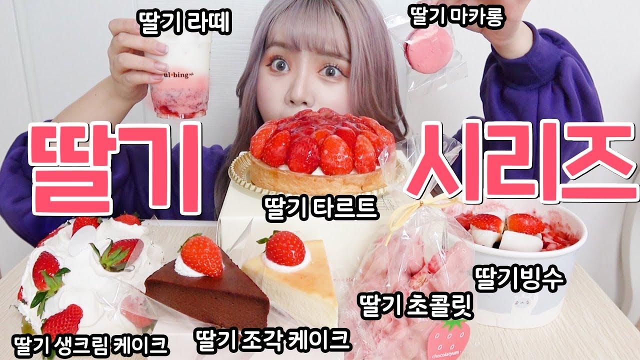 【ddimmi】世上所有的草莓甜点都拿来了!草莓派都进来吧![TIMI都聚在一起了!】(2019年11月30日18时17分)