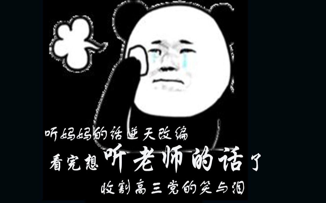 这个搭配熊猫表情包的听妈妈的话 (听老师的话