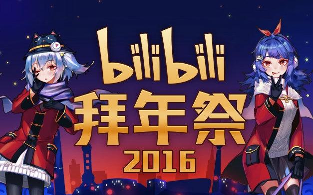 【哔哩哔哩2016拜年祭】