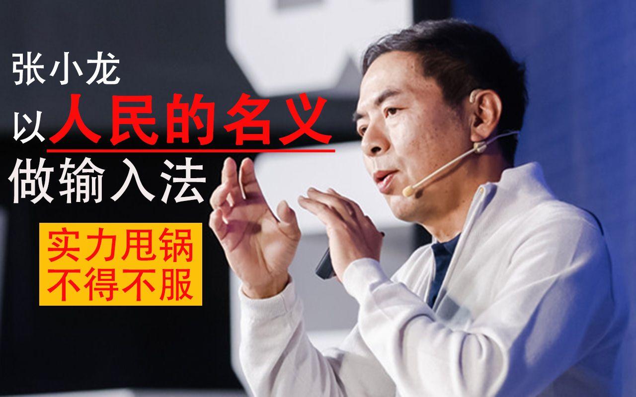 """微信版人民的名义 张小龙称""""输入法""""盗取用户隐私"""