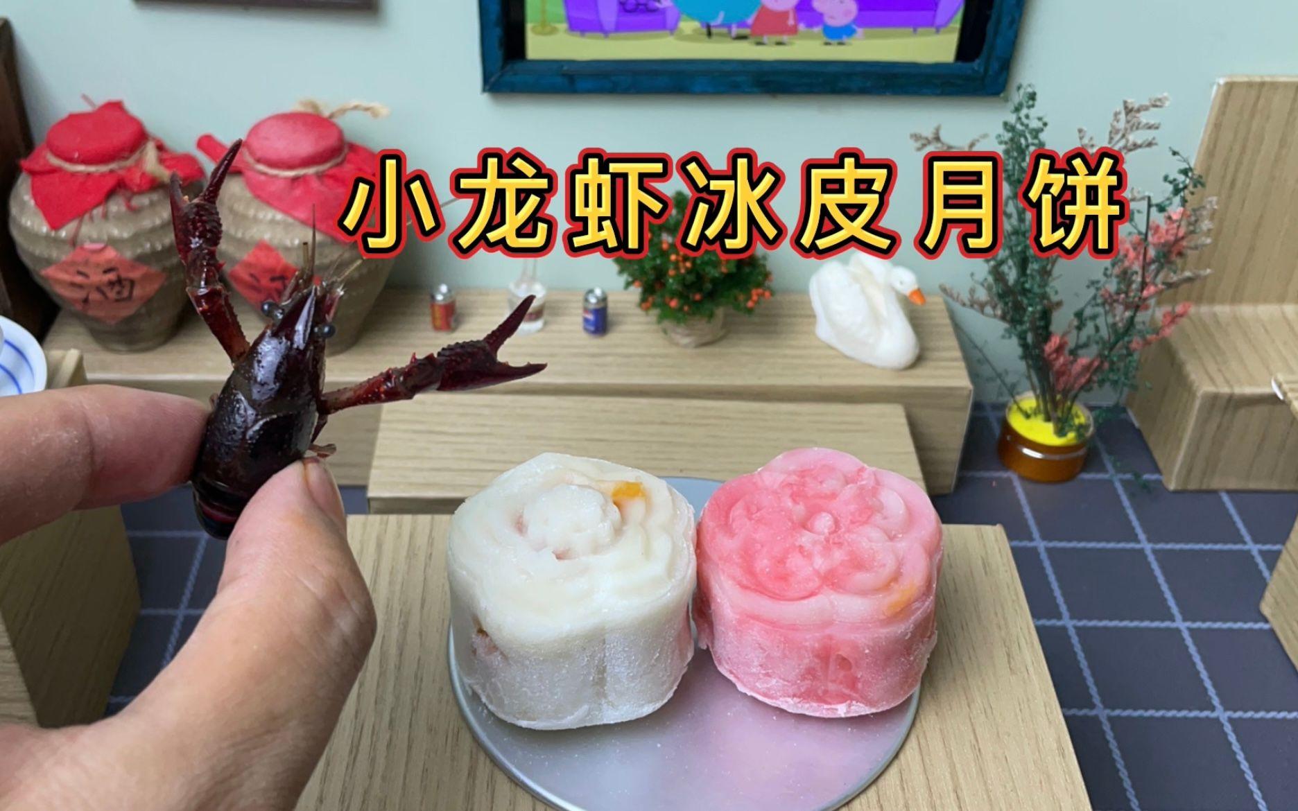 平常的月饼都吃腻?中秋将至,自制小龙虾冰皮月饼试下味道