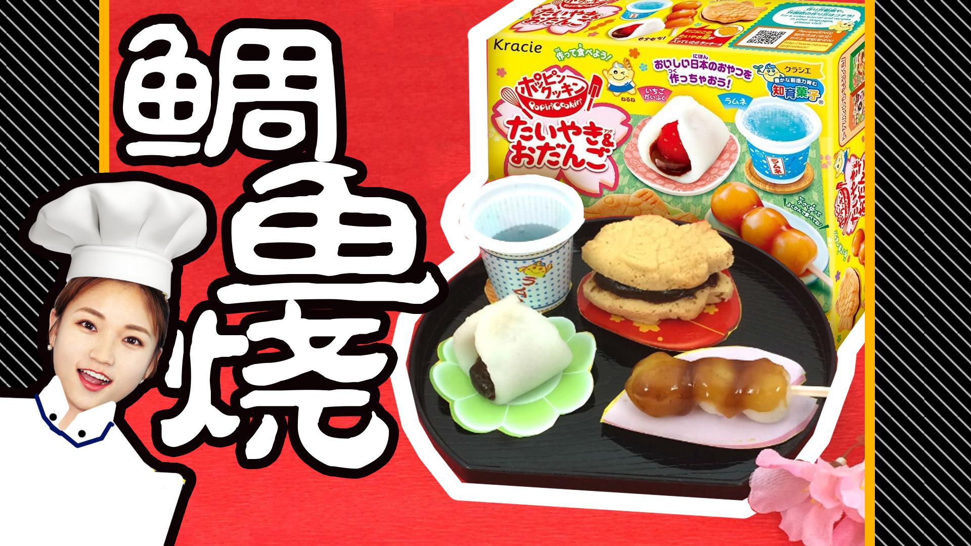 日本食玩_白白侠食玩秀:日本食玩手工diy鲷鱼烧丸子汽水套餐