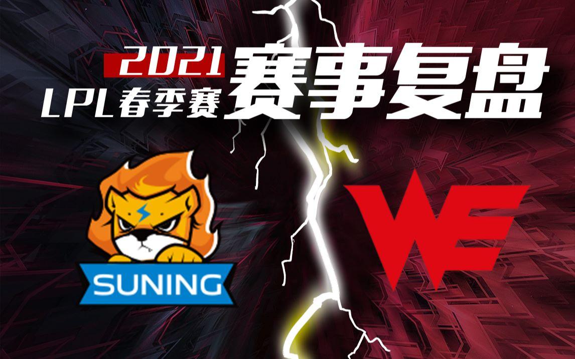 【风哥深度复盘】LPL春季赛 SN vs WE 第二局
