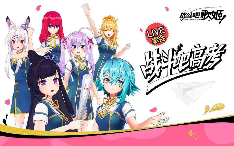 【战斗吧歌姬!】直播回顾Vol.32 5月31日 战斗吧高考!Live歌会!_哔哩哔哩 (゜-゜)つロ 干杯