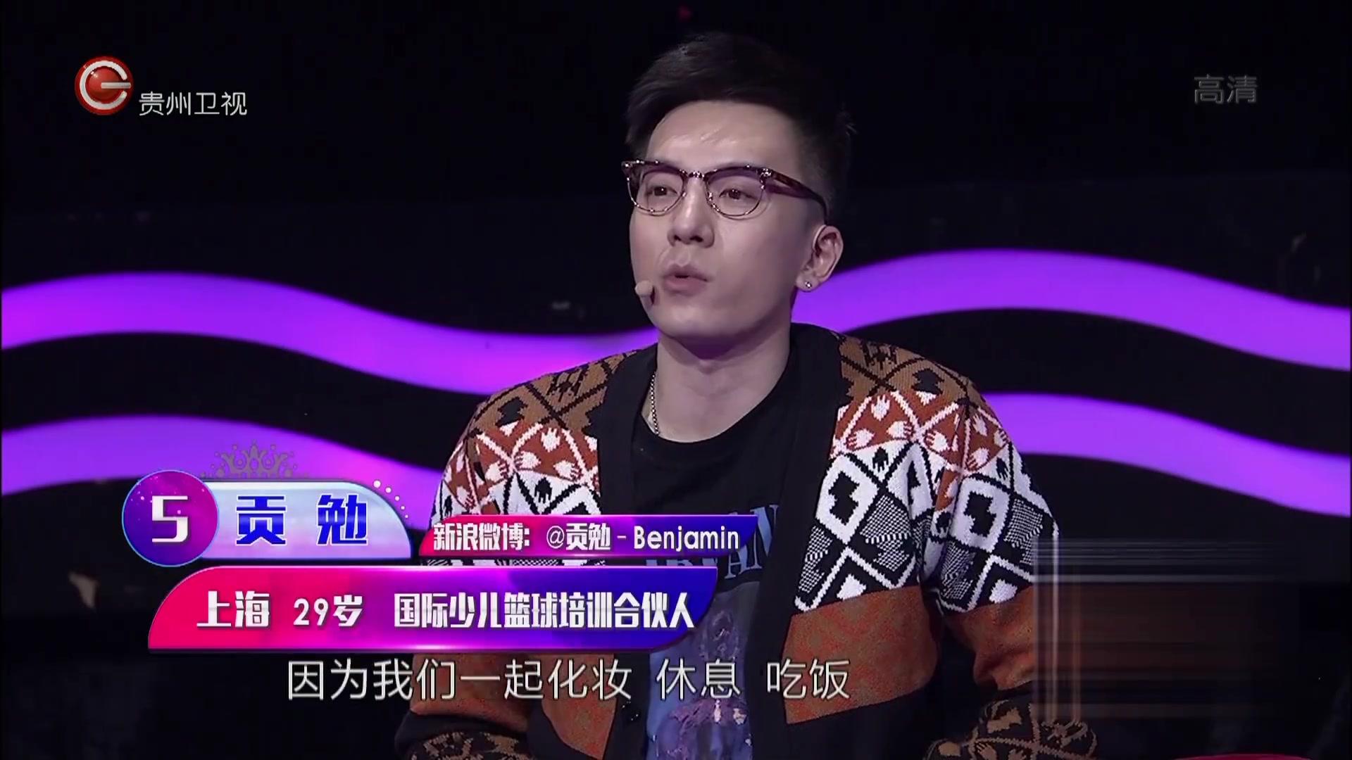 《非常完美》徐志滨夸贡勉有内涵 遭众人吐槽太自恋