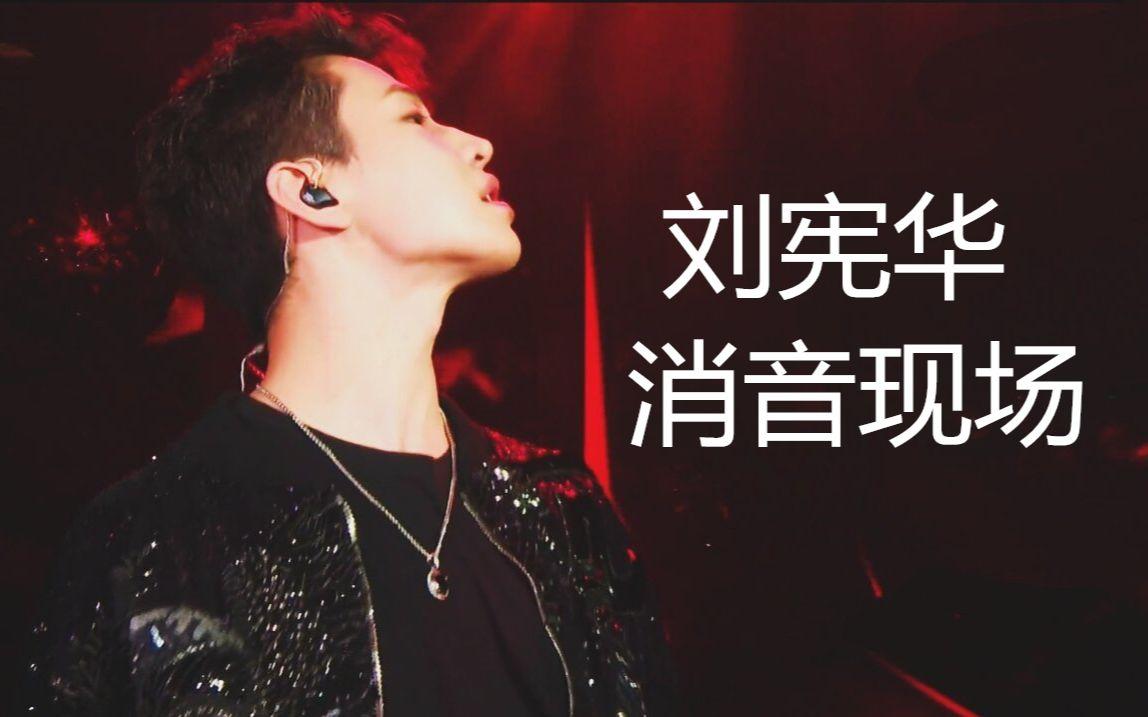 【刘宪华/消音现场】芒果夜直播翻唱Young Blood,给跪了这个吃了CD的男人!