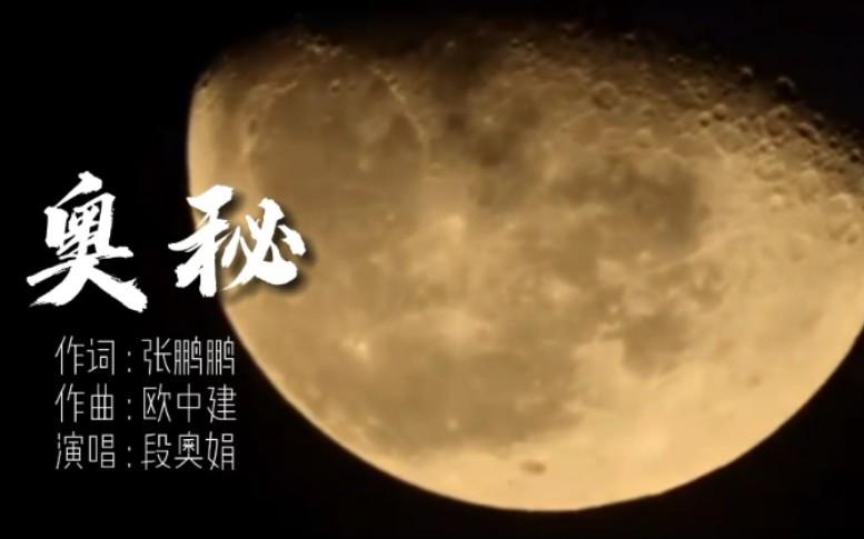 【段奥娟】新歌《奥秘》嫦娥五号饭制MV