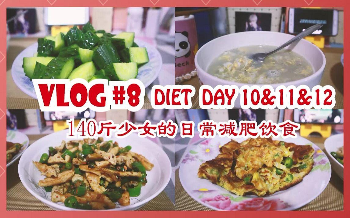 减肥食谱一月瘦20斤_【DIET VLOG】真的瘦好多,12天居然瘦了10斤!减肥第101112天吃 ...
