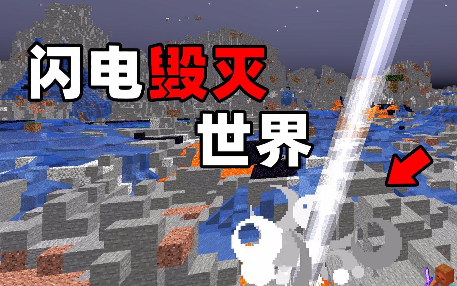 MC当闪电开始毁灭这个世界时!你该怎么生存下去?我的世界Minecraft!