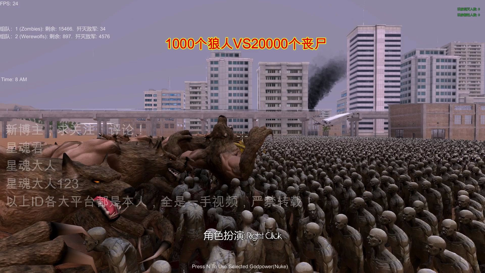 1000只狼人大战20000只丧尸?谁能取胜!