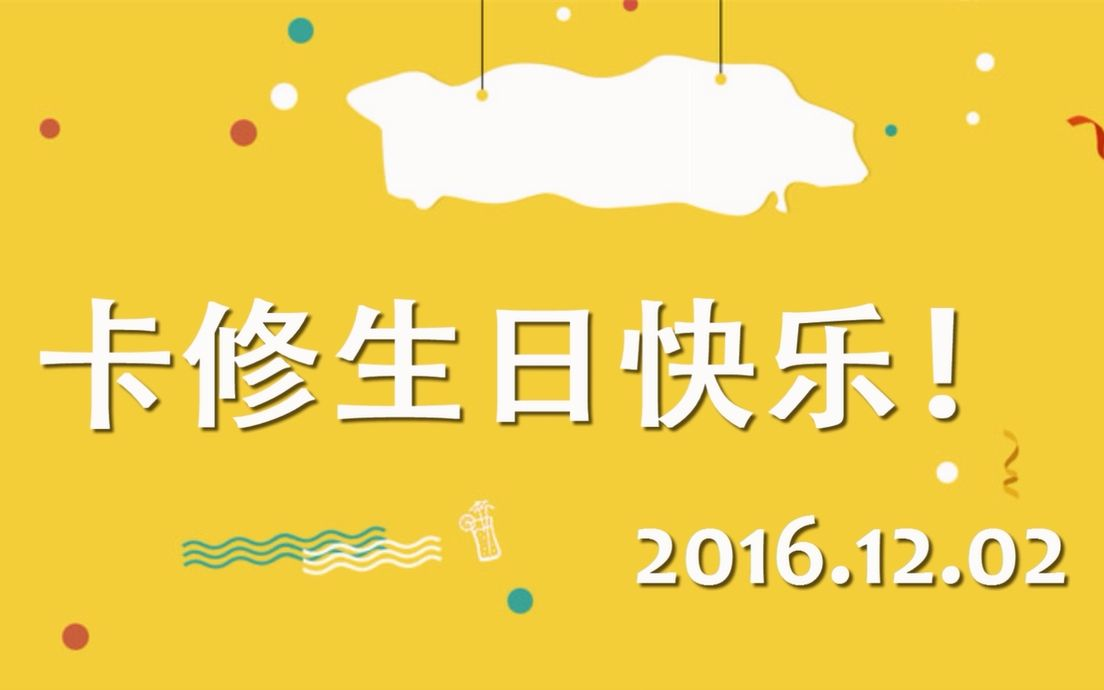 颜文字君生日祝福_2016卡修Rui生日祝福 from:好朋友们_哔哩哔哩 (゜-゜)つロ 干杯 ...