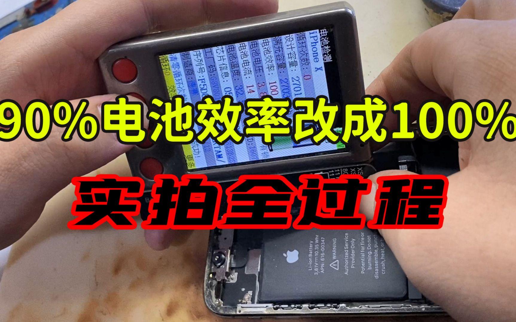 华强北的黑科技,可以更改iPhone电池效率!