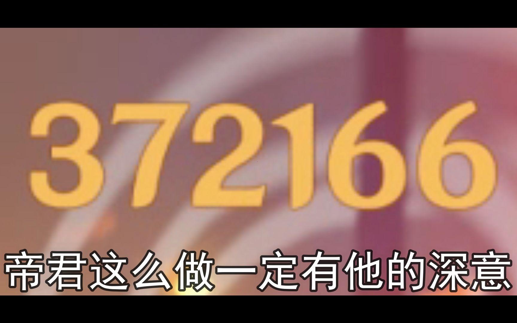 【原神】萤火虫的37万核爆(doge)