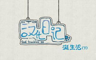 漢化日記誕生記(下)