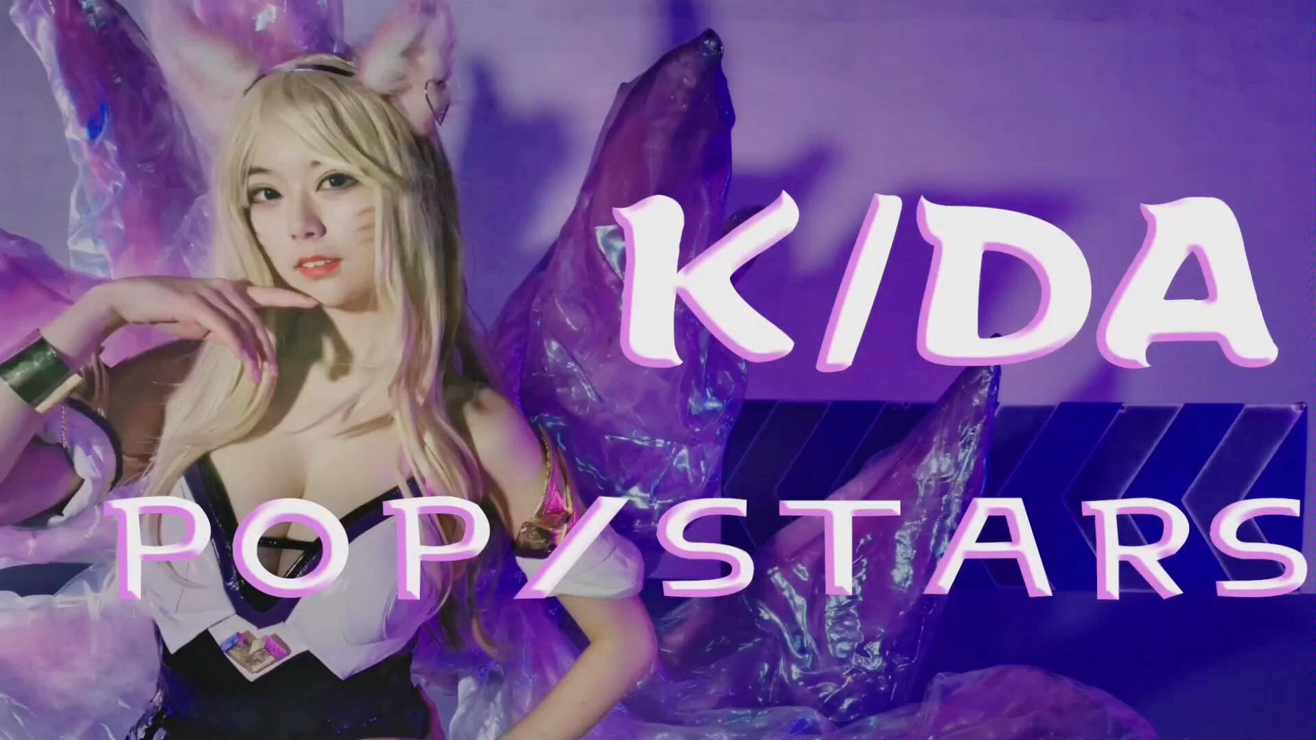 英雄联盟cosplay系列:丰满KDA阿狸热舞,身材一级棒