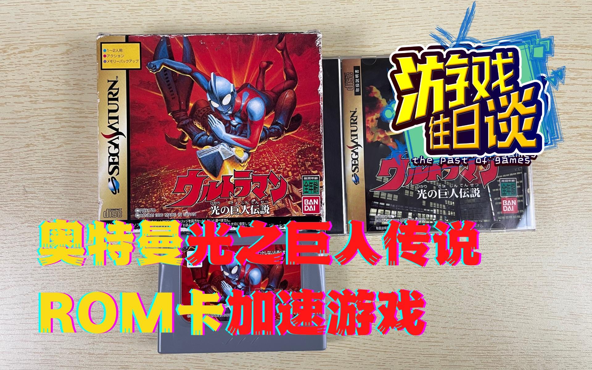奥特曼打怪兽啦!土星唯二ROM卡加速游戏之一 游戏往日谈Vol.47