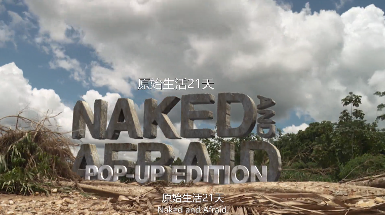 Naked and afraid porn-9341