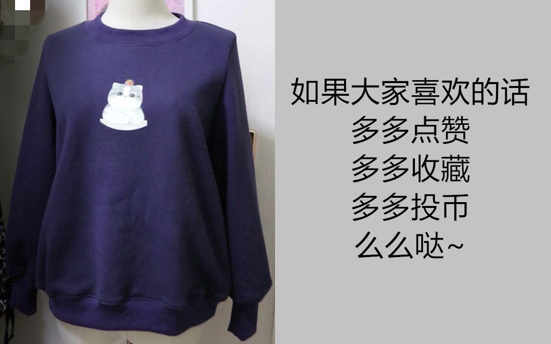 【缝纫向】圆领卫衣制图制作