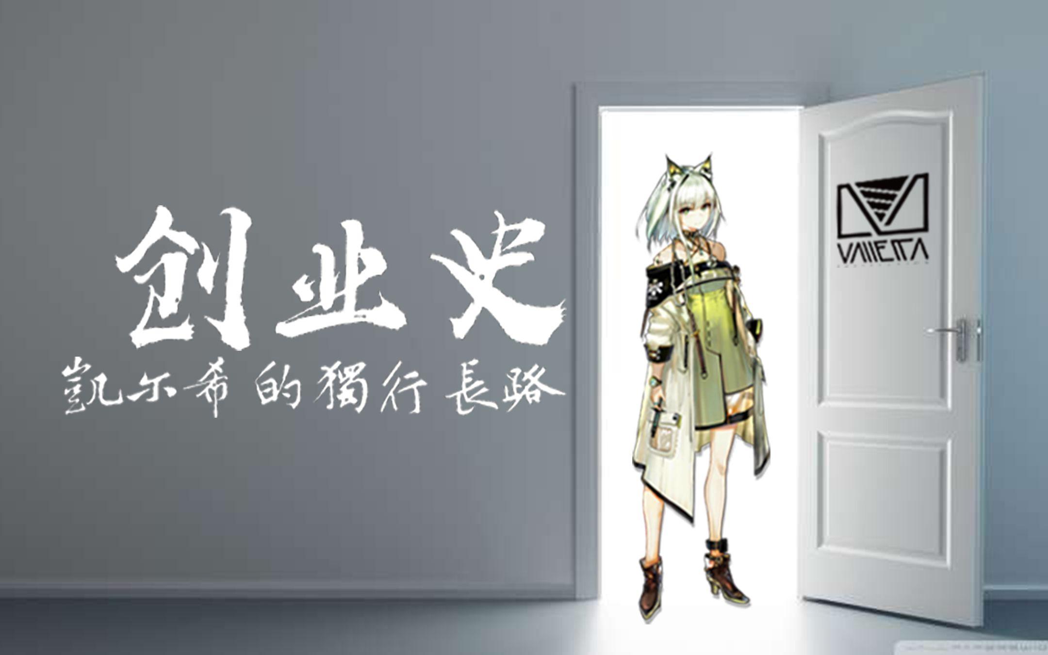 """【明日方舟】创业史:凯尔希的独行长路——""""遗尘漫步""""活动PV分析解读"""