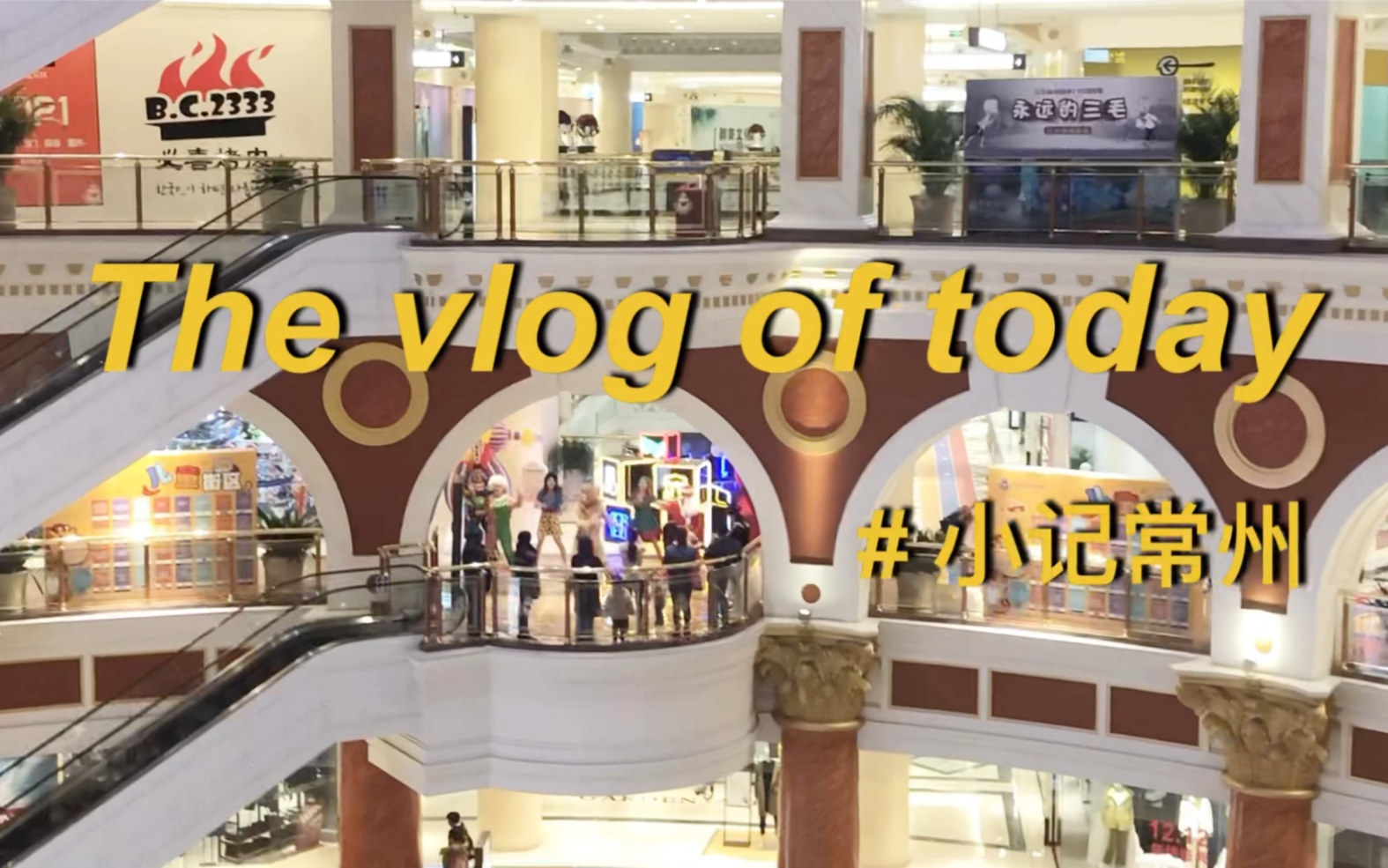Th vlog of toady # 小记常州