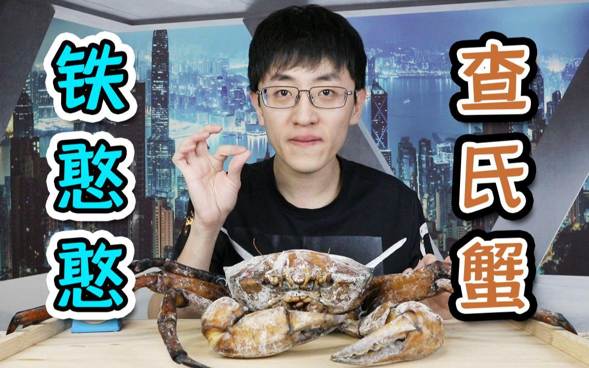 喜歡吃螃蟹或海鮮的小伙伴甚至UP主們您一定要看看這期視頻!!
