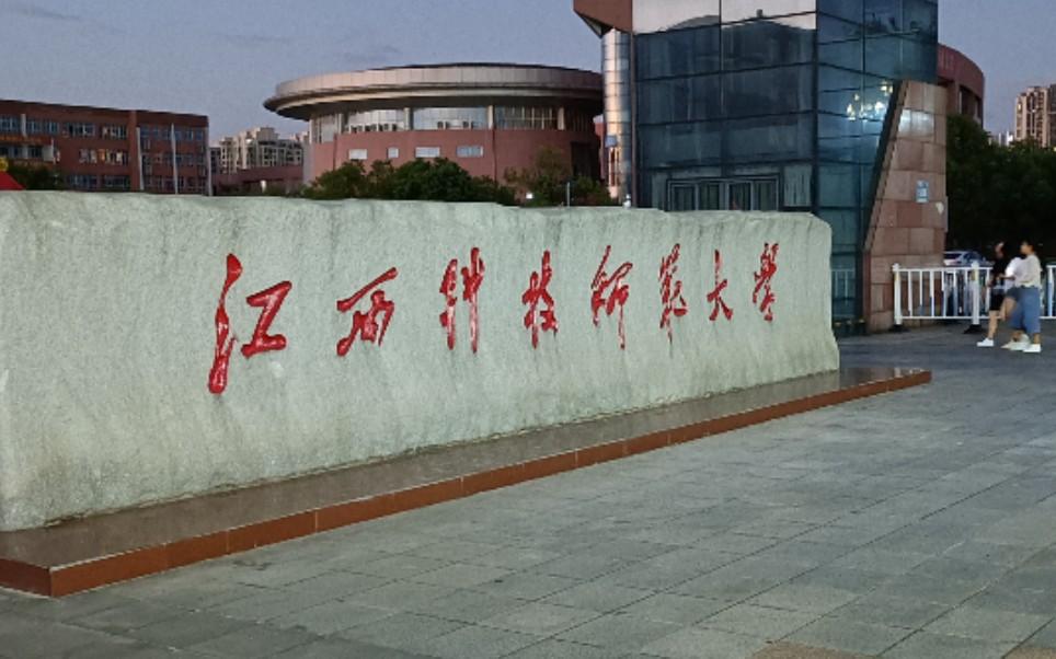 欢迎来到 江西科技师范大学