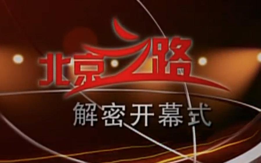 奥运会纪录片_【纪录片】 解密北京奥运会开幕式_哔哩哔哩 (゜-゜)つロ 干杯 ...