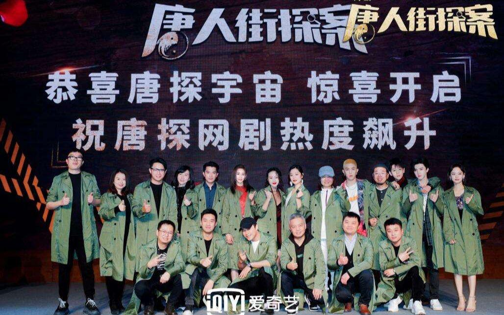【2020年:1月13日】:《唐人街探案网剧:开播见面会》
