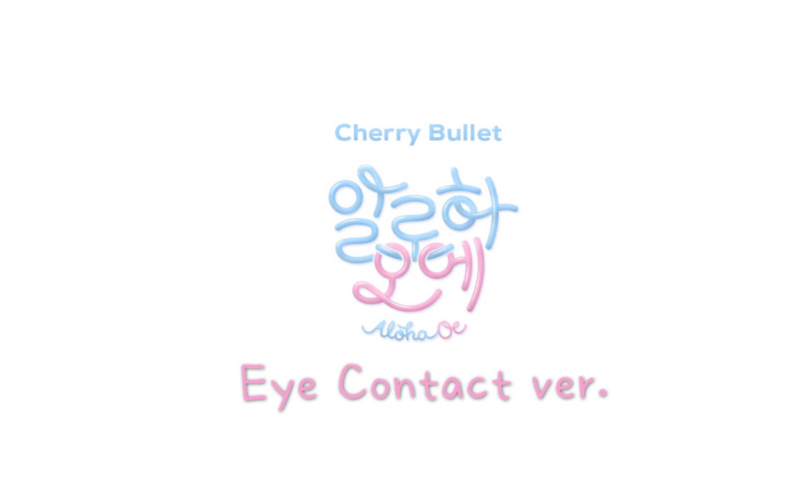 Cherry Bullet  –《Aloha Oe》 Eye Contact ver.