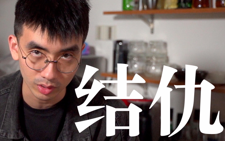 秋日私语_我,老坛胡说,实名diss中国BOY超级大猩猩_哔哩哔哩 (゜-゜)つロ ...