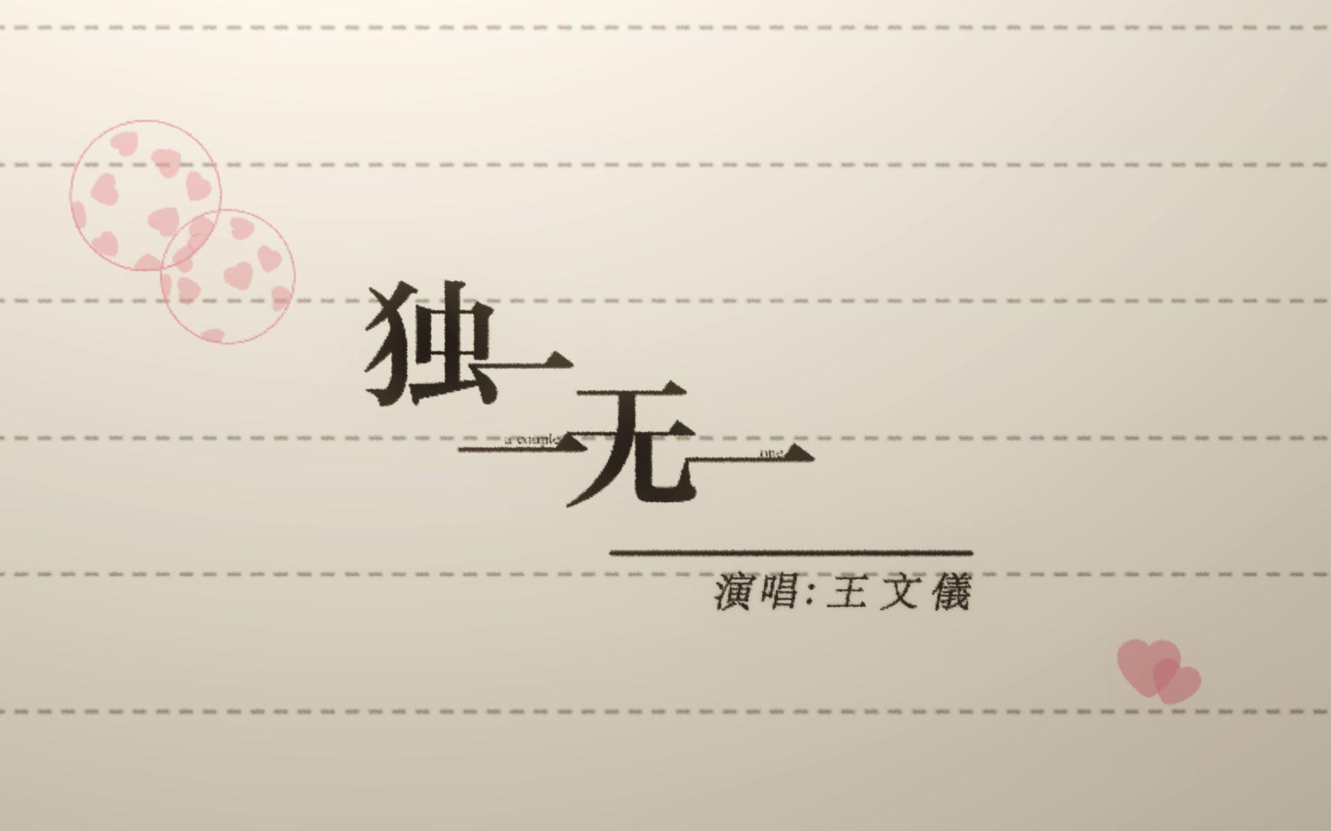 【王文仪】独二无一 「首支个人原创单曲」