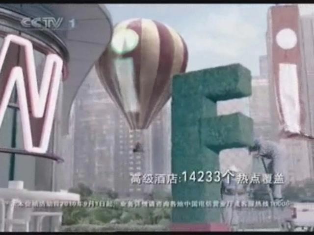 央视广告欣赏-(2010)天翼WiFi