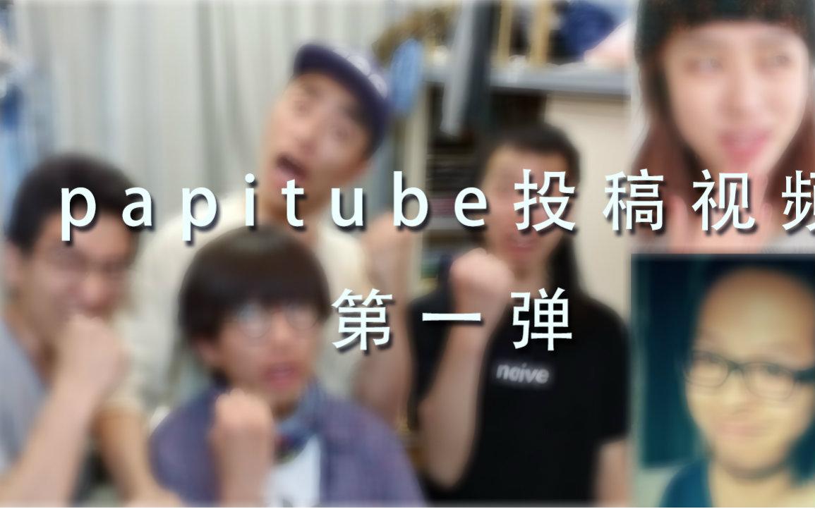 护士tube_papitube投稿视频——第一弹