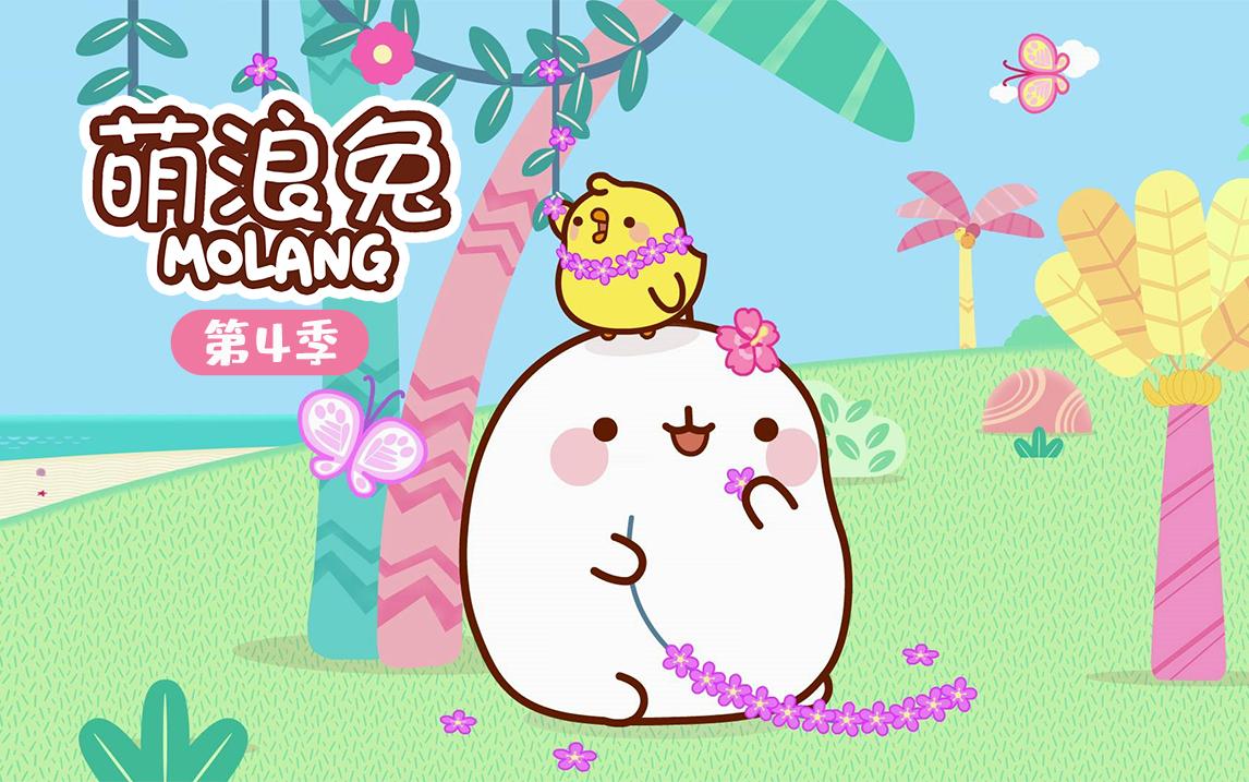 【汇火文化】【完结】【搞笑】萌浪兔 第4季