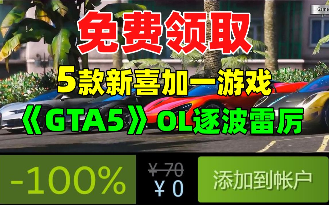 疯狂喜加一!免费领取5款新游戏和《GTA5》在线模式逐波雷厉以及新服装!价值300多元!