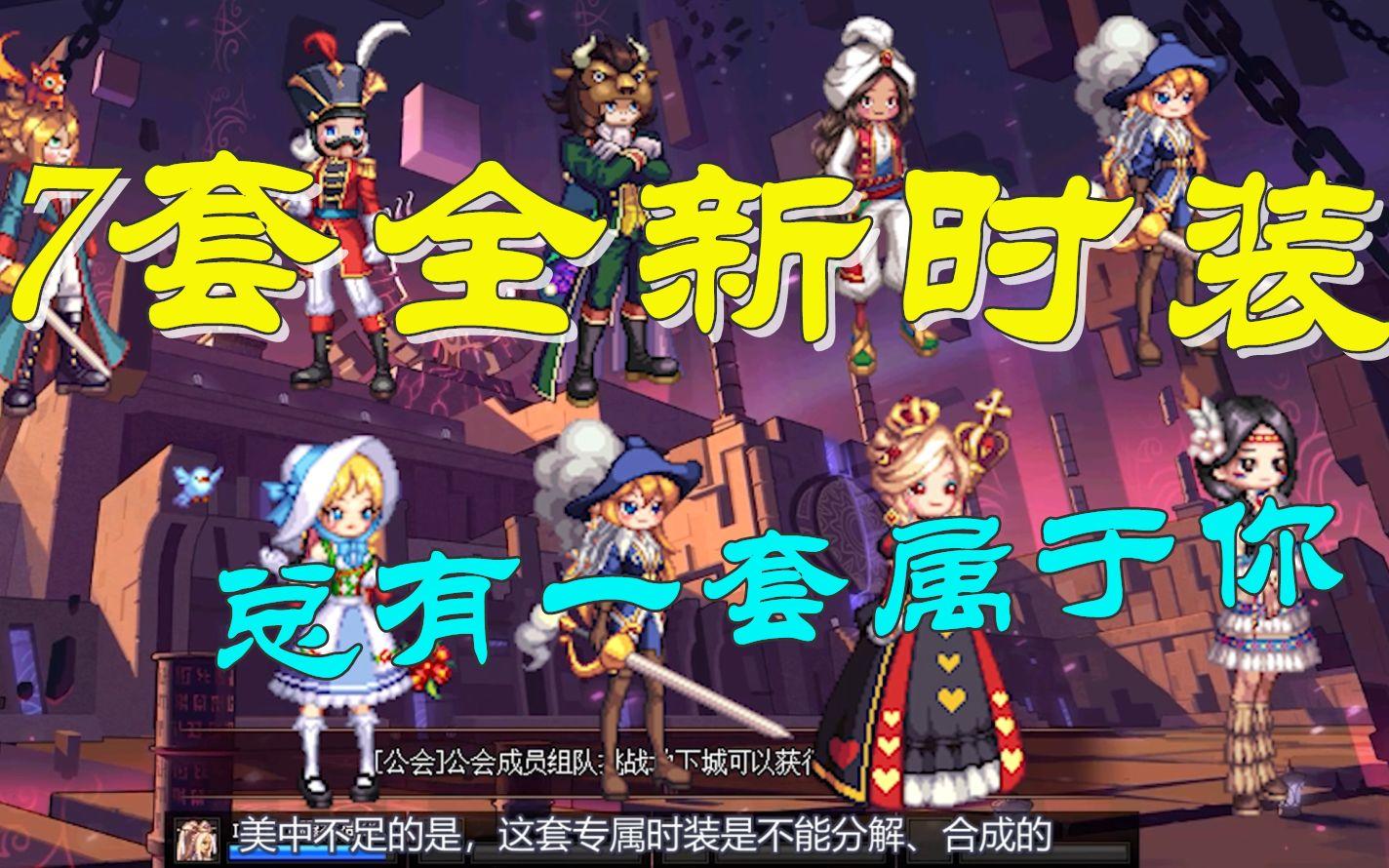 DNF:暖暖党必看!春节版本7套新时装,总有一套属于你