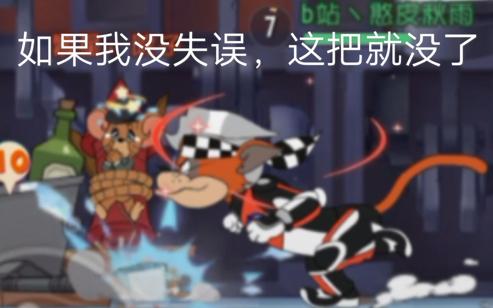 一个失误决定胜负,如果没有我失误,我肯定赢不了……【猫和老鼠手游】