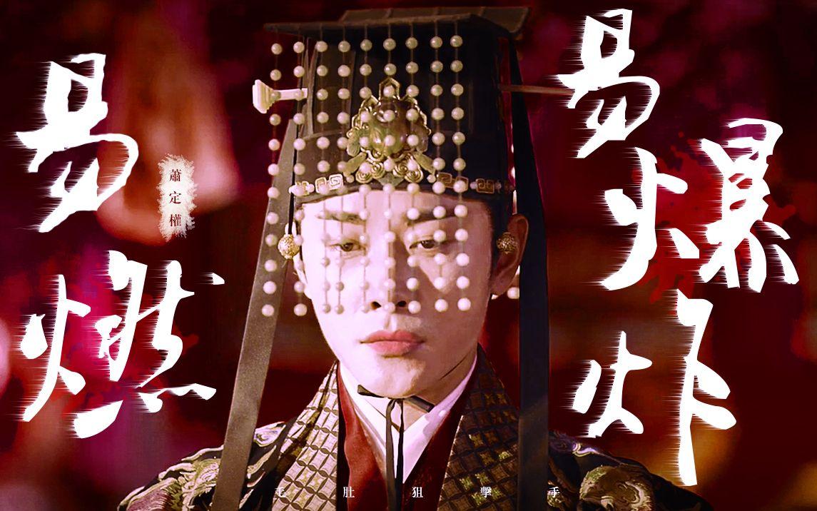 【鹤唳华亭 | 萧定权 · 罗晋 】| 谋反 · 高燃 | 被渣爹虐的权权如果听了舅舅的话