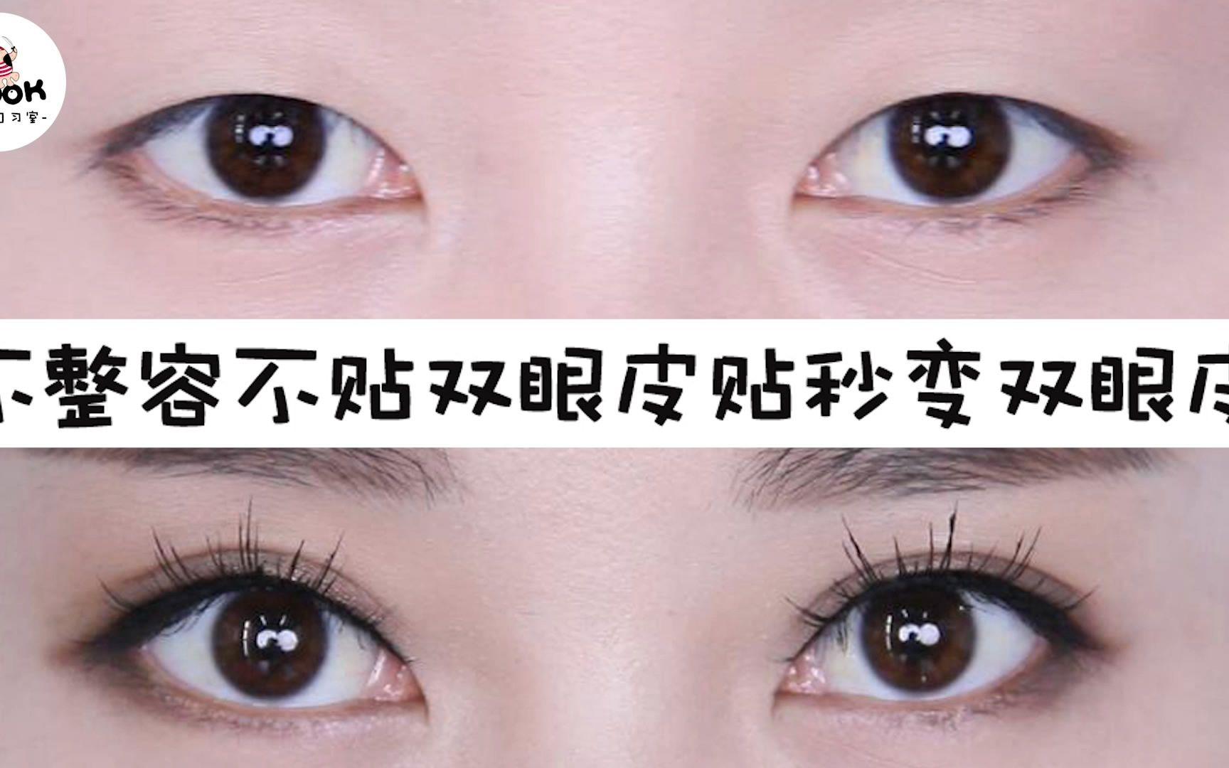 内双肿眼皮眼妆_双眼皮贴教程的全部相关视频_bilibili_哔哩哔哩弹幕视频网