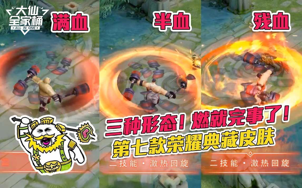 【大仙全家桶】第七款榮耀典藏皮膚,竟讓程咬金擁有三種形態!