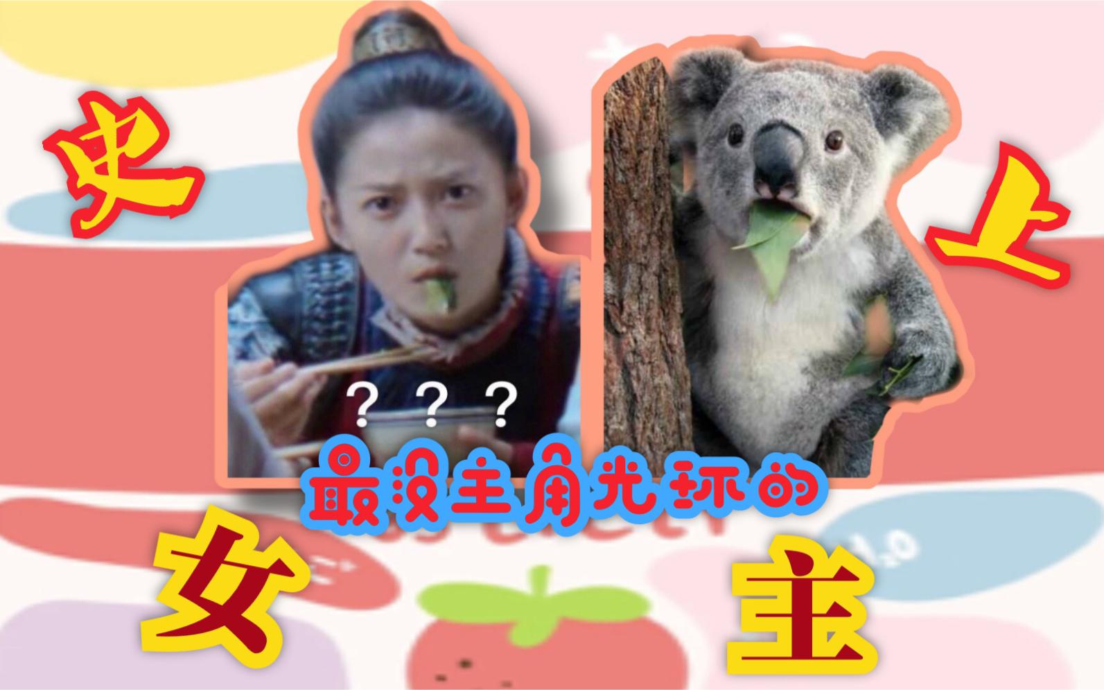 【月上重火 陈钰琪】:史上最没主角光环的女主