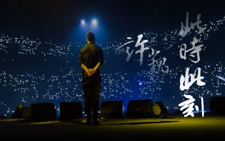许巍此时此刻_【许巍】此时此刻 巡回演唱会DVD-爱哔哩(B站视频、音频mp3解析 ...