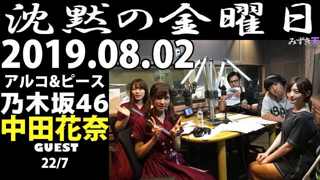 2019.08.02 FM FUJI 沉默的金曜日 #175 乃木坂46·中田花奈