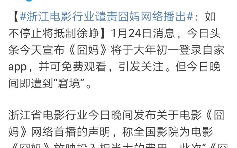 """浙江电影行业谴责""""囧妈"""""""