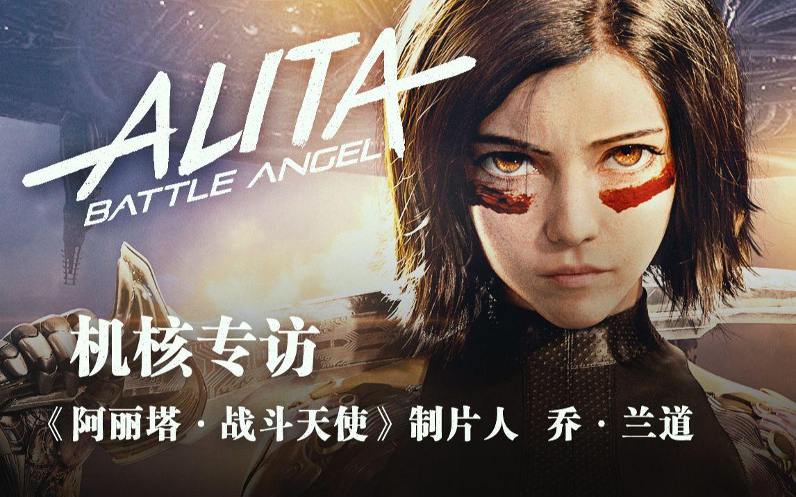 机核专访《阿丽塔·战斗天使》制片人乔·兰道丨机核