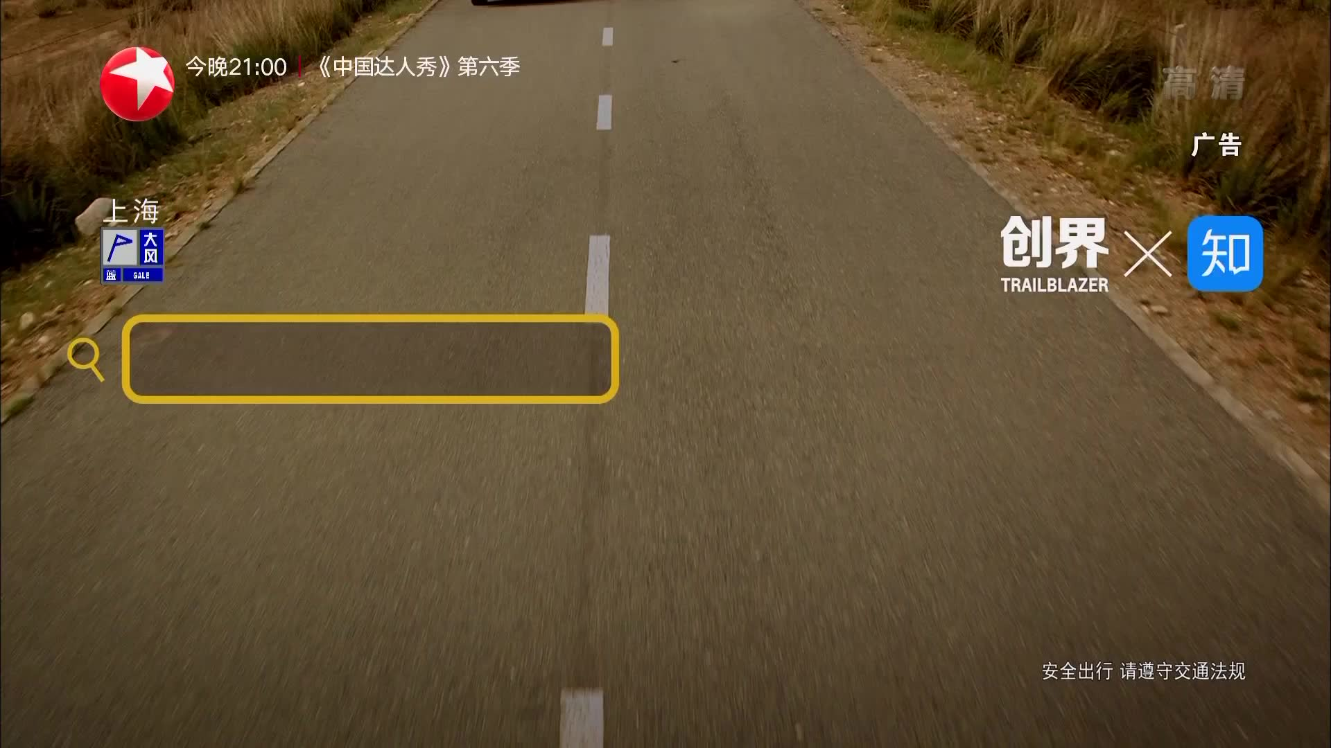 央视广告欣赏-雪佛兰创界RS-3