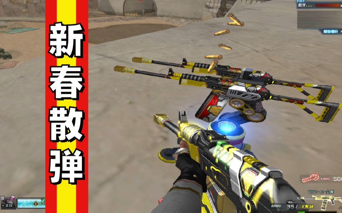 穿越火线:CF春节限定强化散弹,无限重弹超远秒杀!