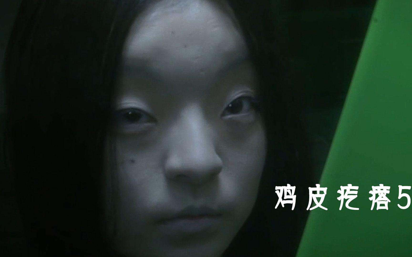 深夜恐怖小故事《鸡皮疙瘩5》,每一个都让人细思极恐,头皮发麻~